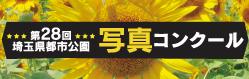 第25回埼玉県都市公園写真コンクール!
