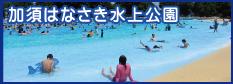 加須はなさき水上公園